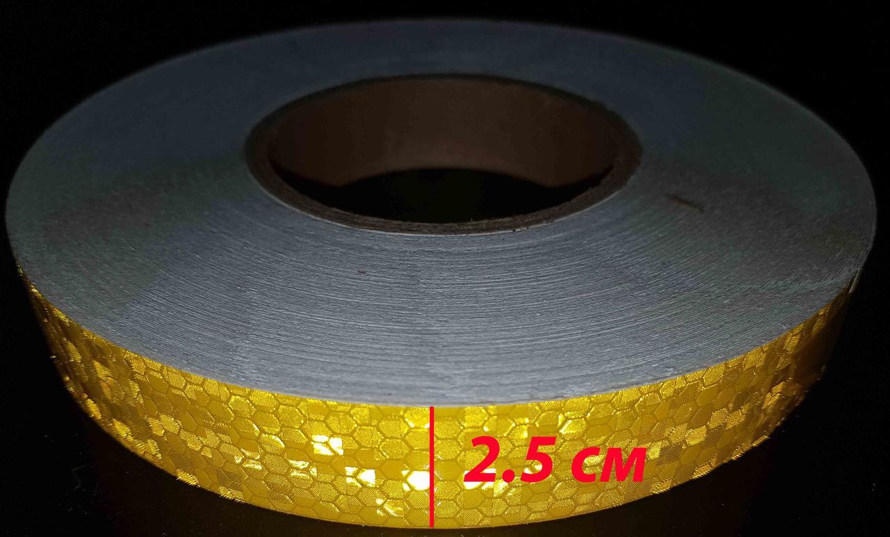 Светоотражающая самоклеющаяся ЖЕЛТАЯ лента 2.5х100 см