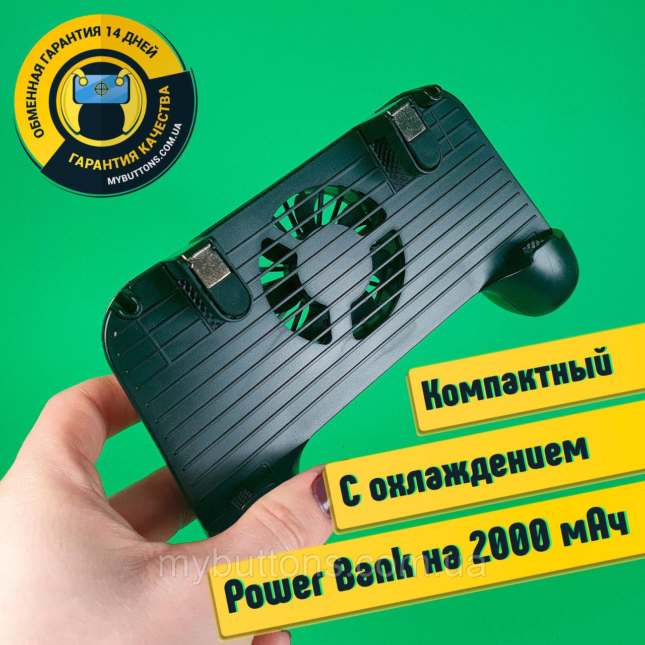 Геймпад триггер Cooling F1 с охлаждением и Power Bank на 2000 мАч дли игр на телефоне
