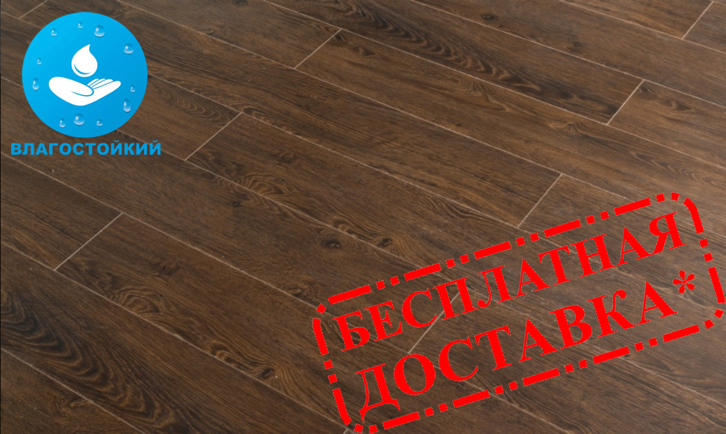 "Ламинат Urban Floor Megapolis ""Дуб Хендерсон"" 33 класс, Польша, пачка - 2,045 м.кв"