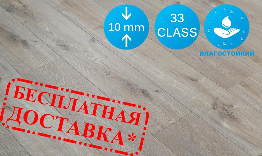 """Ламинат Urban Floor Design """"Ясень Дриаде"""" 33 класс, Польша, пачка - 1,918 м.кв"""