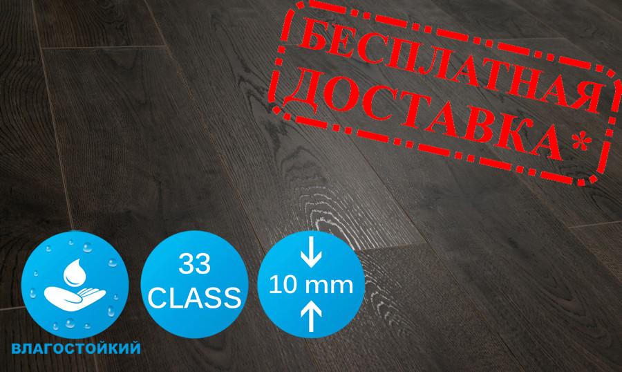 """Ламинат Urban Floor Design """"Дуб Лоренсо"""" 33 класс, Польша, пачка - 1,918 м.кв"""