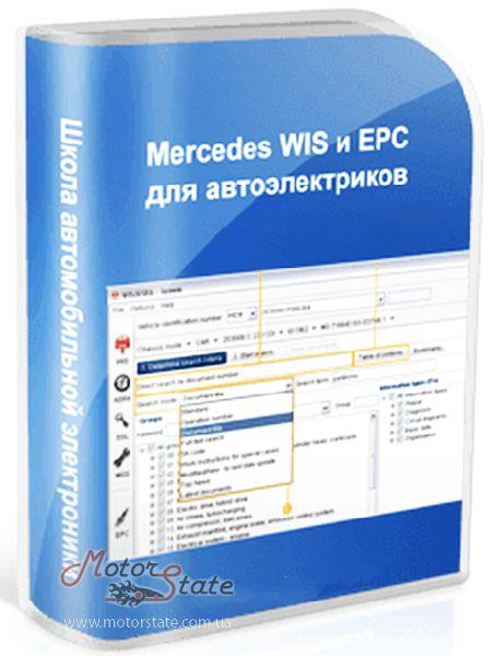 Видеокурс Mercedes WIS и EPC. Научись работать с программами ремонта Mercedes Benz