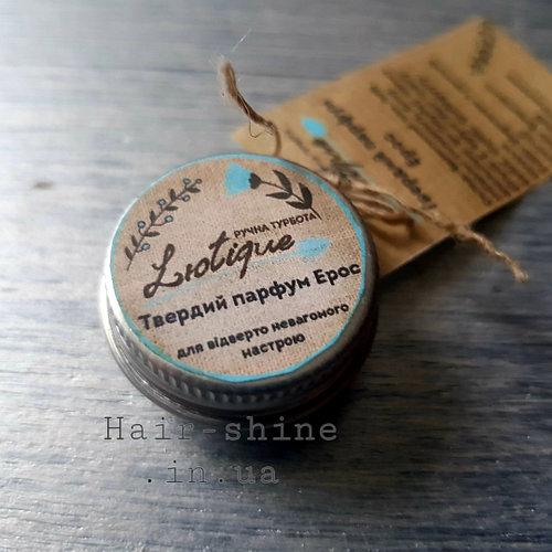 Твердый парфюм Ерос Lюtique натуральная косметика 5 г