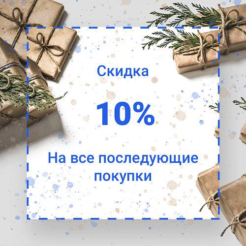 Скидка 10% на все последующие покупки