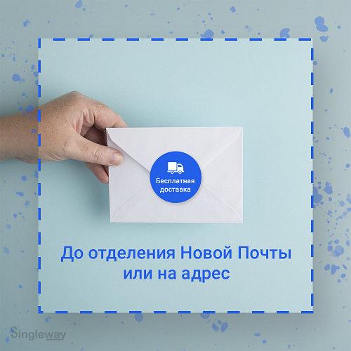 Бесплатная доставка до отделения Новой Почты или на адрес