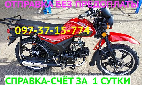 Мотоцикл Viper Альфа V125S - ALPHA RX Красный Наложка Новый! Быстрое Оформление ДОКУМЕНТОВ за 24 часа!