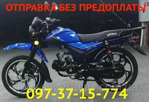 Мопед Вайпер Альфа V125S - ALPHA RX Синий, Наложка, Новый! Быстрое Оформление ДОКУМЕНТОВ за 24 часа!