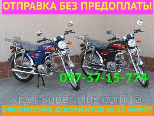 Мопед Вайпер Альфа V110A - ALPHA, Наложка, Новый! Быстрое Оформление ДОКУМЕНТОВ за 24 часа!