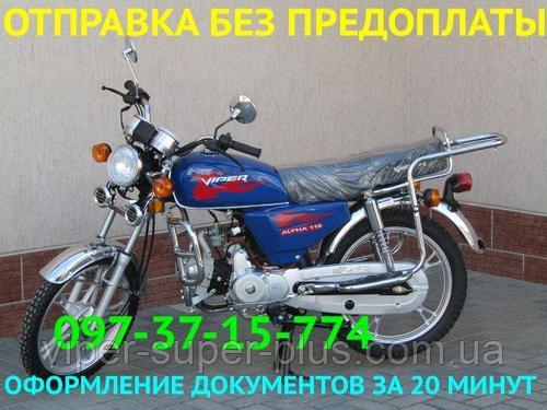 Мотоцикл Вайпер Альфа V110A - ALPHA, Наложка, Новый! Быстрое Оформление ДОКУМЕНТОВ за 24 часа!