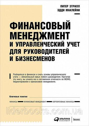 Финансовый менеджмент и управленческий учет для руководителей и бизнесменов. Питер Этрилл