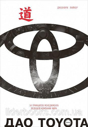 Дао Toyota: 14 принципов менеджмента ведущей компании мира. Джеффри Лайкер
