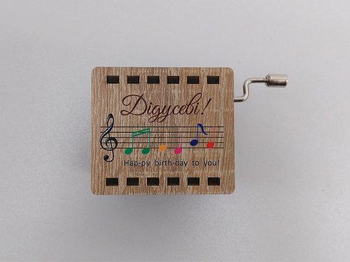 Музична скринька Дідусеві. З днем народження