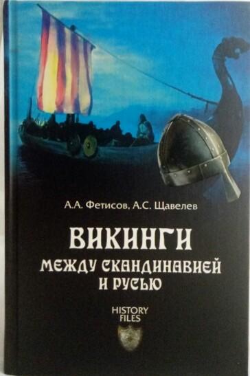 Викинги. Между Скандинавией и Русь. (А. А. Фетисов, А. С. Щавелев)