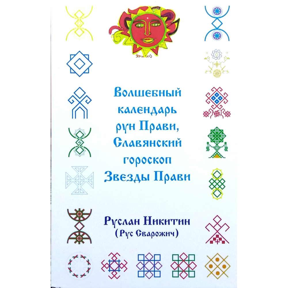 Волшебный клендарь рун Прави, Славянский гороскоп Звезды Прави
