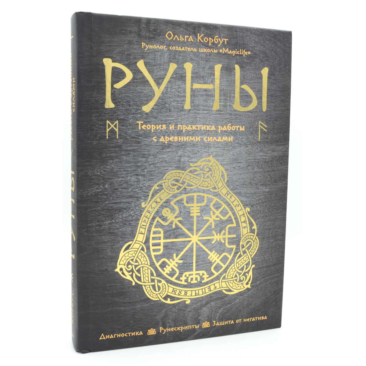 Книга Руны. Теория и практика работы с древними силами (Кобрут Ольга)
