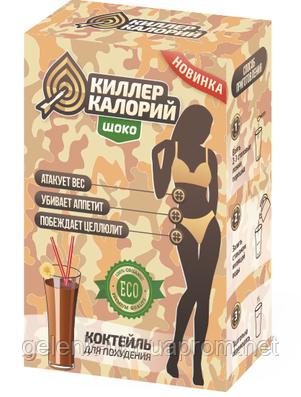Киллер Калорий — коктейль для похудения (Порошок)
