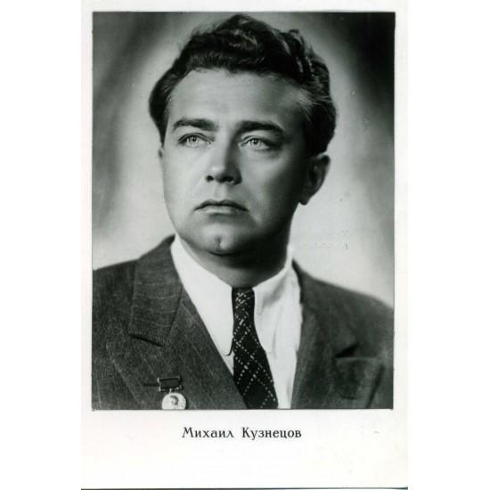 Почтовая карточка Михаил Кузнецов