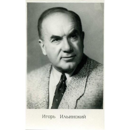 Почтовая карточка СССР Игорь Ильинский