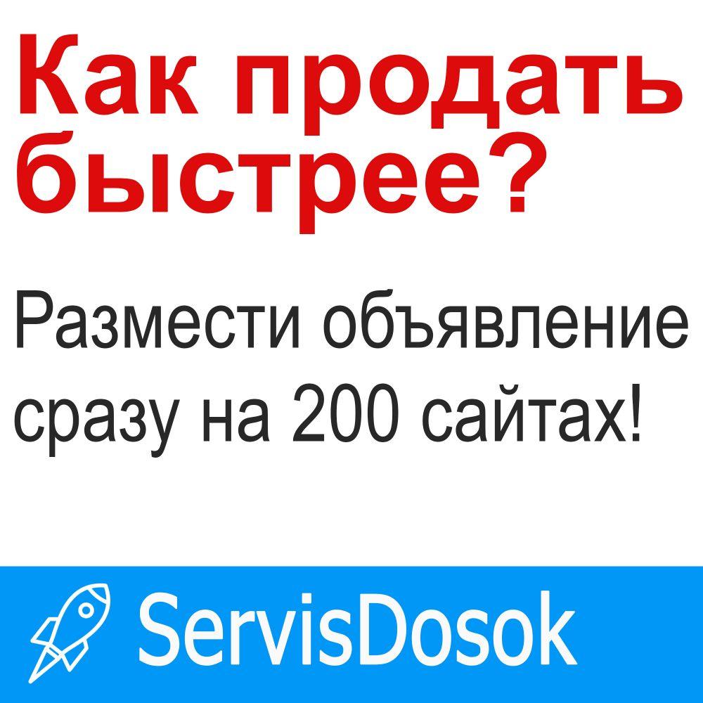 Рассылка объявлений на 200 ТОП досок Украины, любой регион