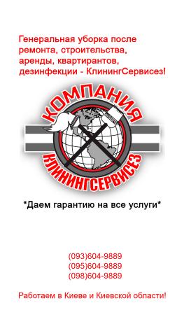 Генеральная уборка квартиры от КлинингСервисез, Вышгород.