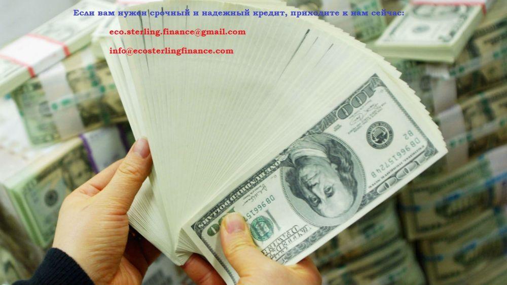 Свяжитесь с нами для получения любой суммы кредита, даже если банки отклонят вас