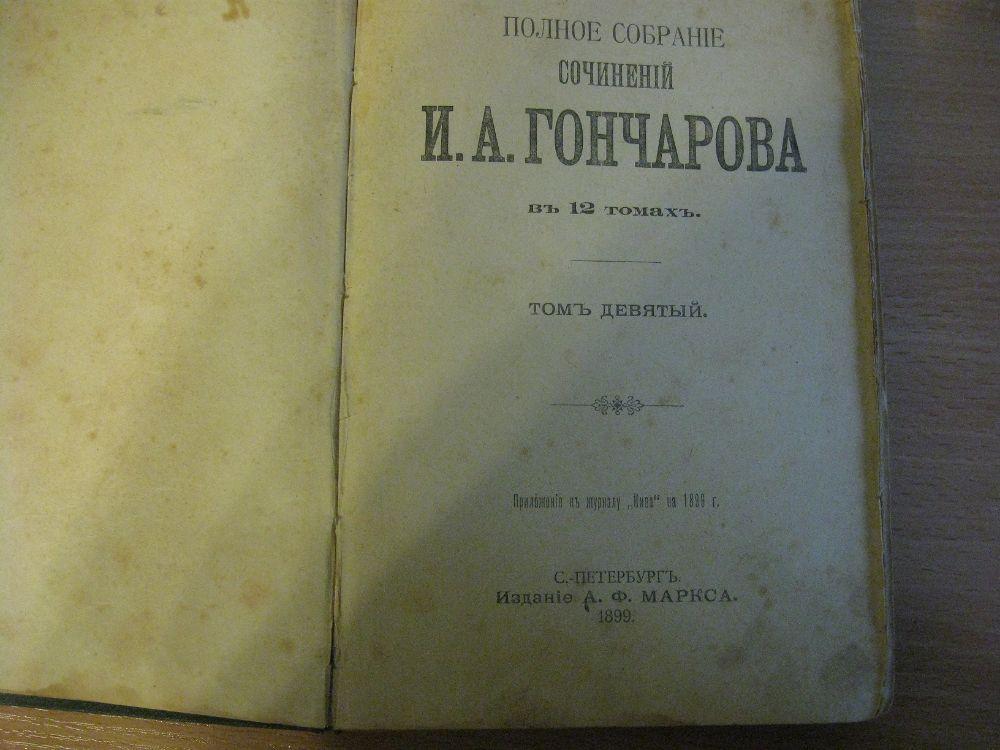 И.А.Гончаров 1899г. 9-й  и 10-й том