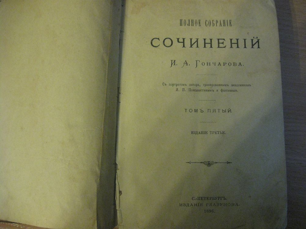 И.А.Гончаров 1896г. 5-й том