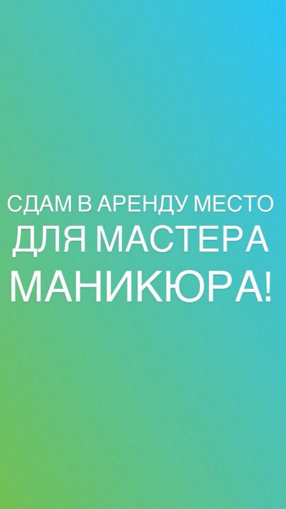 Вакансия мастер маникюра, педикюра Одесса.