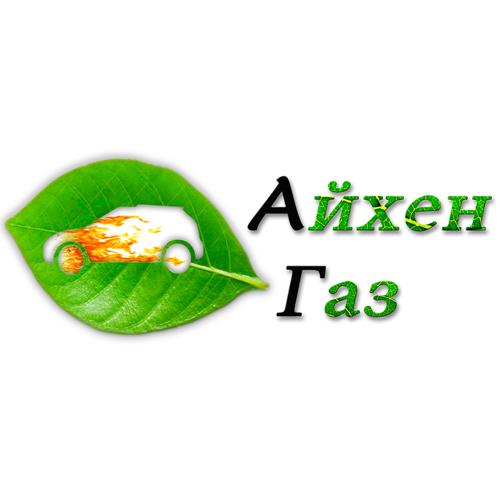 Газ на авто Пирятин СТО Айхен Газ