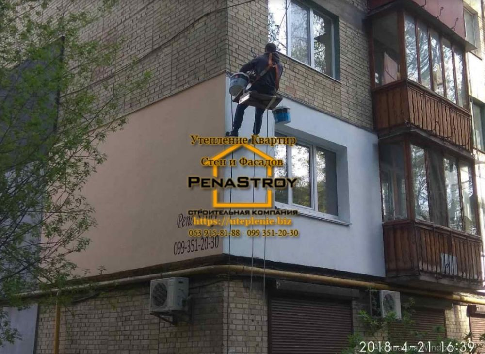 Утепление фасадов квартир и стен домов