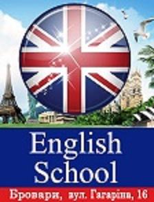 """Школа иностранных языков в броварах """"English School"""""""