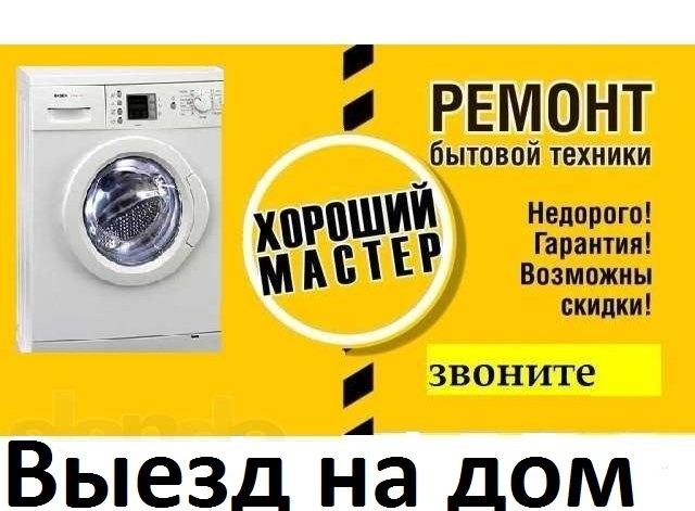 Ремонт стиральных машин,холодильников,бойлеров,тв и др