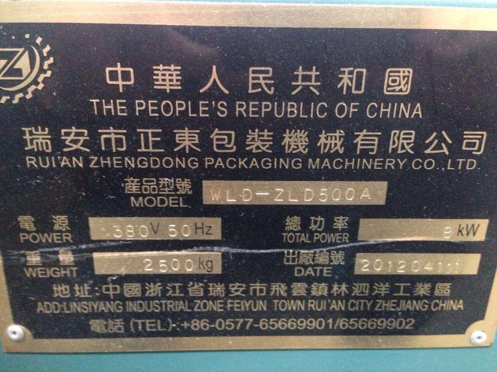 Продаем автоматическую файловую машину (линию для производства канцелярских пакетов) с сервоприводом.