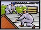 Строительная бригада.Харьков