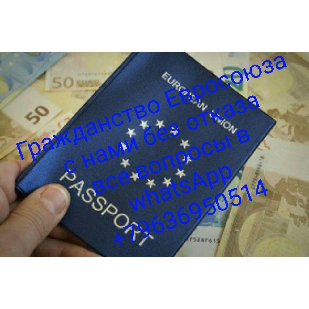 Помощь в получении гражданства в отдельных странах ес