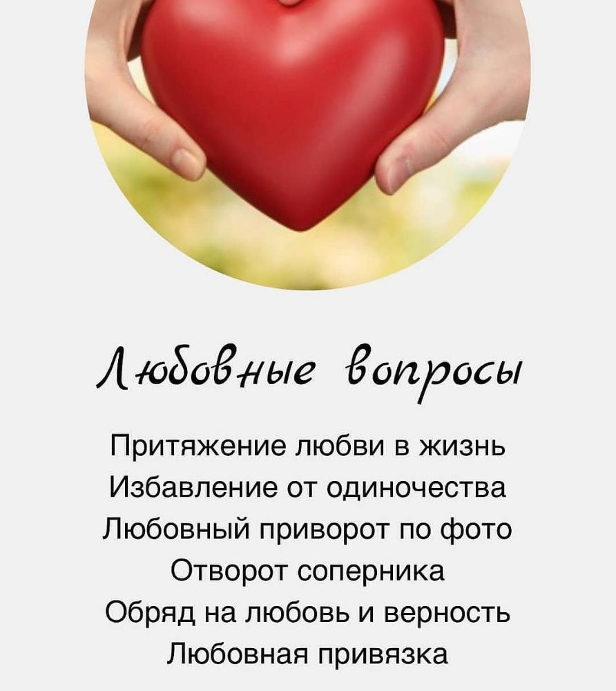 Любовная магия. Обряды. Денежная магия. Одесса