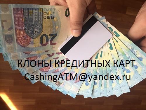Научу снимать наличные с копий банковских кредитных карт через АТМ.