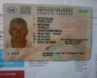 Консультация получение украиских водительских прав киев
