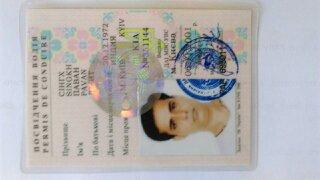Украинские водительские права автошкола официально Киев