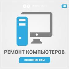 Мастерская по ремонту компьютерной техники: