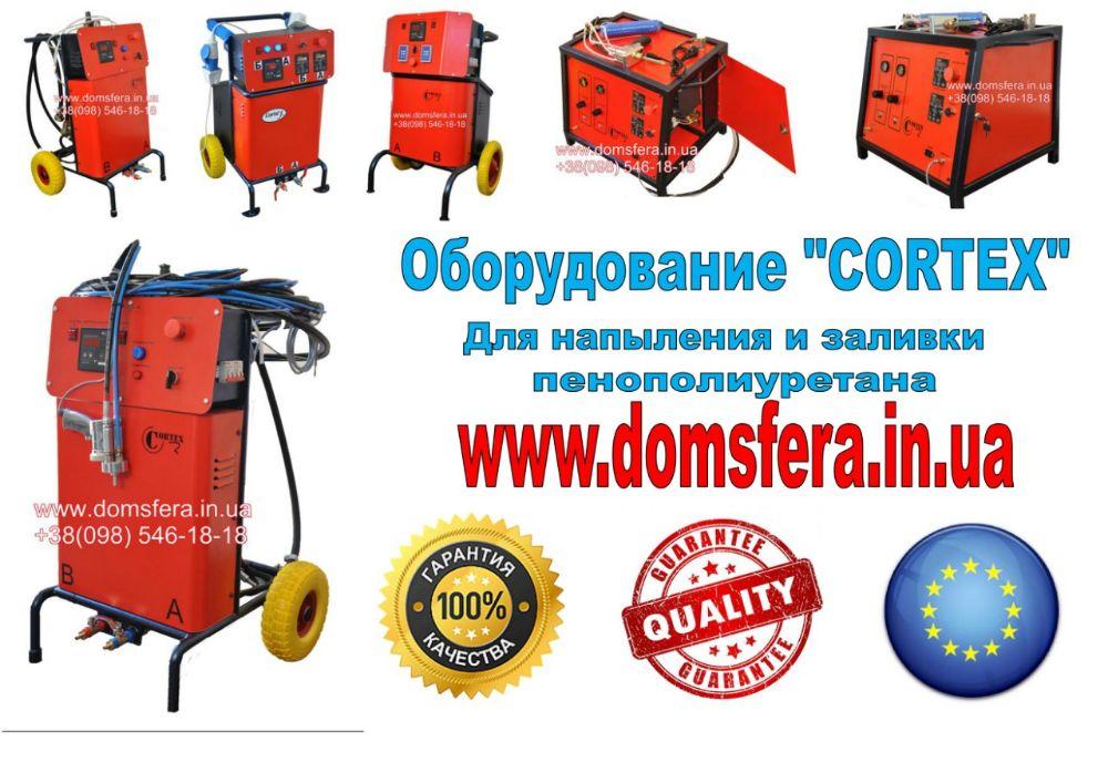 Оборудование для напыления и заливки пенополиуретана ППУ, жидкой резины, полиуре
