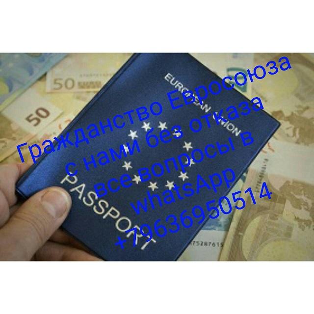 Гражданство Румынии без отказа!!!