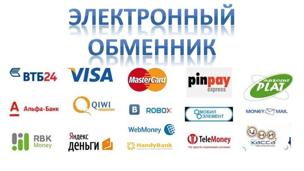 обмен электронных валют Qiwi, Яндекс, EXMO, Livecoin, Perfect Money, Epayments, Bitcoin и Litecoin