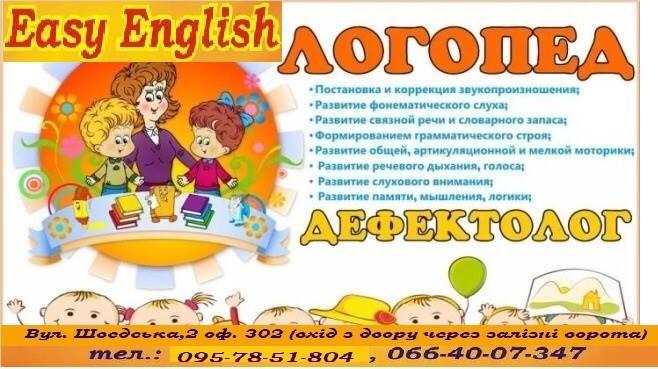 """Языковая школа """"Easy English"""""""