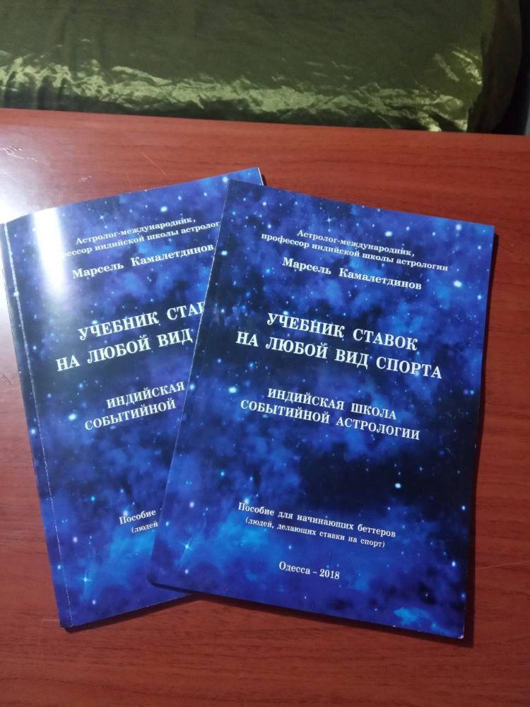 учебник ставок на любой вид спорта при помощи индийской астрологии