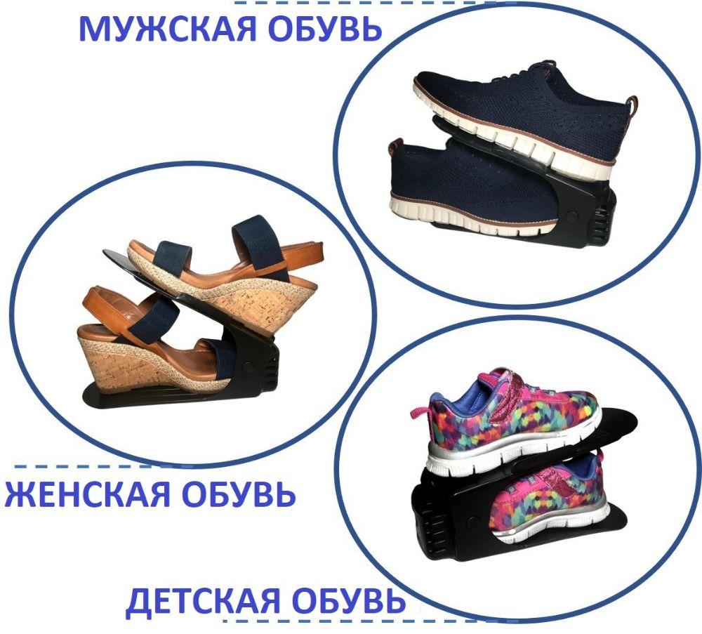 Органайзер для обуви. Подставка для обуви купить