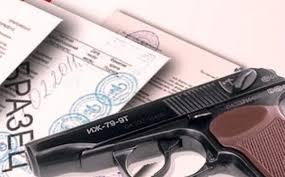Дозвіл на зброю и продление разрешения на оружие киев