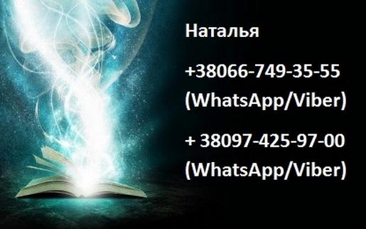 Гадание к Новому году Киев. Предсказания на 2019 г Киев