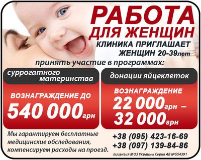 Шукаємо сурогатних мам та донорів яйцеклітин у клініку репродуктивної медицини.
