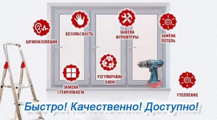 Ремонт окон. Ремонт пластиковых окон Одесса.
